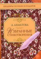 А. Ахматова. Избранные стихотворения