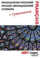 Французско-русский, русско-французский словарь и грамматический справочник ABBYY Lingvo Smart