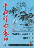 Чань-Ми-Гун Цигун