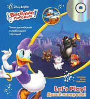 Давай поиграем! Веселые песенки! (+ CD)