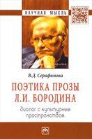 Поэтика прозы Л.И. Бородина. Диалог с культурным пространством