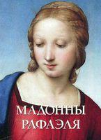 Мадонны Рафаэля