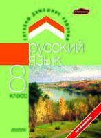 ГДЗ. Русский язык. 8 класс