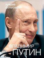 Владимир Путин. Лучшие фотографии (+ 2 DVD)