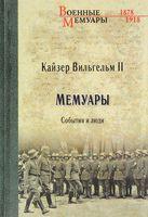 Кайзер Вильгельм II. Мемуары. События и люди