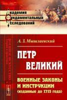 Петр Великий. Военные законы и инструкции (изданные до 1715 года)