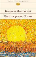 Владимир Маяковский. Стихотворения. Поэмы