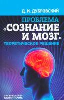 Проблема. Сознание и мозг. Теоретическое решение