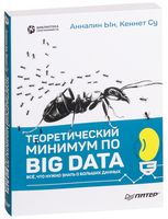 Теоретический минимум по Big Data. Всё, что нужно знать о больших данных