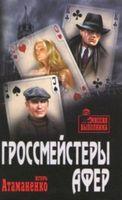 Гроссмейстеры афер