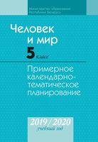 Человек и мир. 5 класс. Примерное календарно-тематическое планирование. 2019/2020 учебный год. Электронная версия