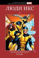 Супергерои Marvel. Официальная коллекция. Том 7. Люди Икс