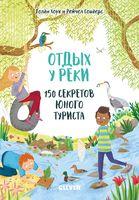 Отдых у реки. 150 секретов юного туриста