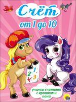 Счет от 1 до 10. Учимся считать с крошками пони