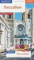Лиссабон. Путеводитель с мини-разговорником (+ карта)