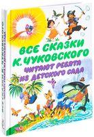 Все сказки К. Чуковского