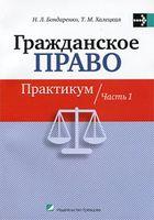 Гражданское право. Практикум. Часть 1