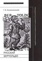 Русский Бертольдо. Судьба итальянского комического романа в России XVIII века