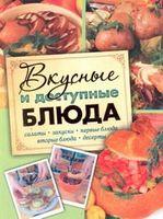 Вкусные и доступные блюда