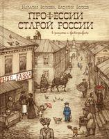 Профессии старой России в рисунках и фотографиях