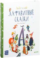 Алфавитные сказки