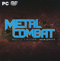 Metal Combat: Восстание машин (DVD-ROM)