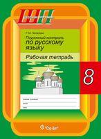 Поурочный контроль по русскому языку рабочая тетрадь, 8 класс
