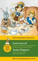 Алиса в Стране чудес. Алиса в Зазеркалье. Метод комментированного чтения