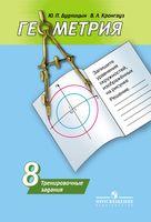 Геометрия. 8 класс. Тренировочные задания