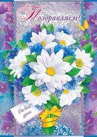 """Открытка """"Поздравляем"""" (арт. 03.536; продаются только в стационарных магазинах OZ)"""