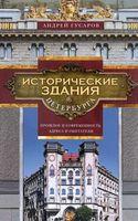Исторические здания Петербурга. Прошлое и современность. Адреса и обитатели