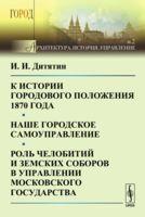 К истории городового положения 1870 года. Наше городское самоуправление. Роль челобитий и земских соборов в управлении Московского государства