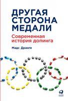 Другая сторона медали. Современная история допинга