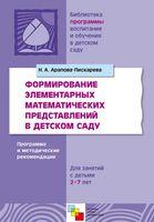 Формирование элементарных математических представлений в детском саду. Для занятий с детьми 2-7 лет