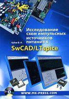 Исследование схем импульсных источников питания в SwCAD/LTspice (+ CD)