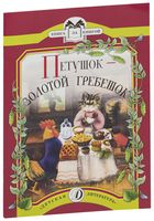 Петушок - золотой гребешок (м)