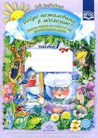 Добро пожаловать в экологию! Рабочая тетрадь для детей 6-7 лет. Часть 1. (Подготовительная группа)