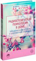 Радиэстезическая психология в доме