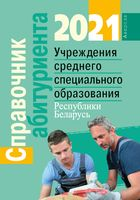 Справочник абитуриента 2017. Учреждения среднего специального образования Республики Беларусь