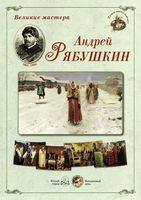 Андрей Рябушкин. Великие мастера