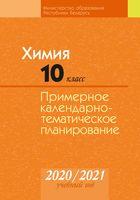 Химия. 10 класс. Примерное календарно-тематическое планирование. 2019/2020 учебный год