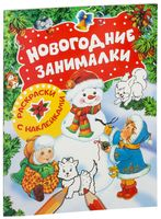 Новогодние занималки. Раскраски с наклейками (Снеговик)
