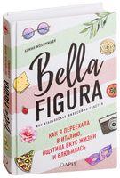Bella Figura, или итальянская философия счастья