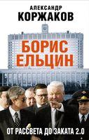 Борис Ельцин. От рассвета до заката 2.0