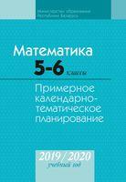 Математика. 5-6 классы. Примерное календарно-тематическое планирование. 2019/2020 учебный год. Электронная версия