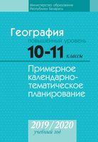 География. 10-11 классы. Примерное календарно-тематическое планирование (повышенный уровень). 2019/2020 учебный год. Электронная версия