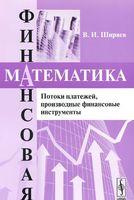 Финансовая математика. Потоки платежей, производные финансовые инструменты