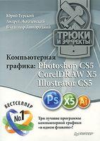 Компьютерная графика Photoshop CS5, CorelDRAW X5, Illustrator CS5. Трюки и эффекты