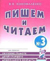 Пишем и читаем. Тетрадь 3. Обучение грамоте детей старшего дошкольного возраста