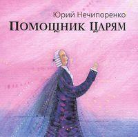Помощник царям. Жизнь и творения Михаила Ломоносова